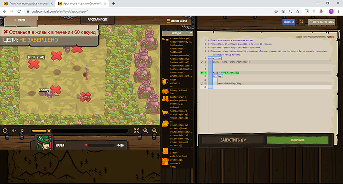 Recruiting Queue - Learn to Code in Python, JavaScript, HTML _ CodeCombat - Google Chrome 15.06.2020 13_19_01