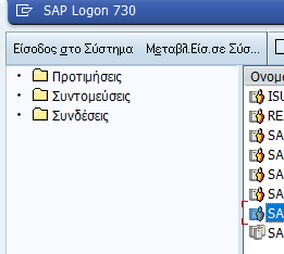 UiPath%20-%20SAP%20Logon